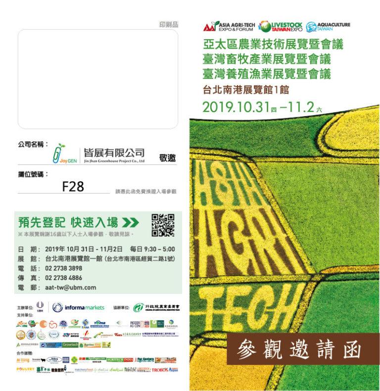 【2019亞太區農業技術展覽暨會議】