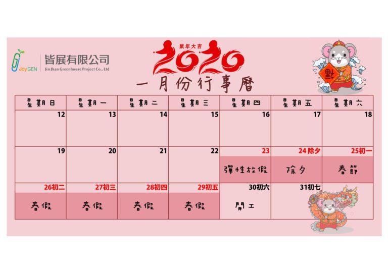 【2020年🐭 皆展春節公告‼️🎉】