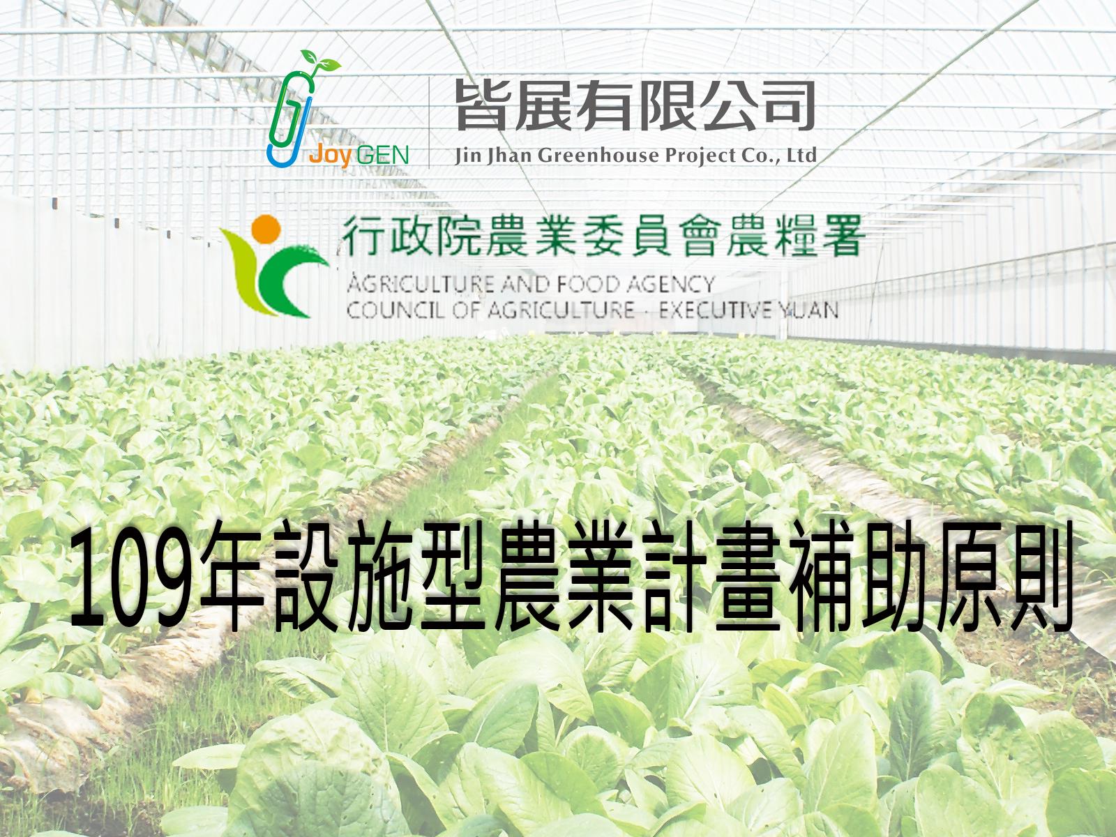 【109年設施型農業計畫補助原則‼️】