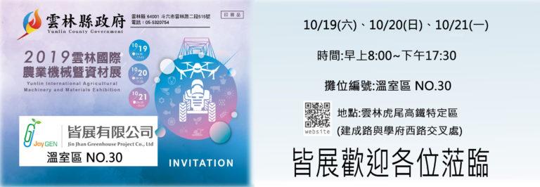 【Triển lãm Máy móc và Vật tư Nông nghiệp Quốc tế Yunlin 2019】
