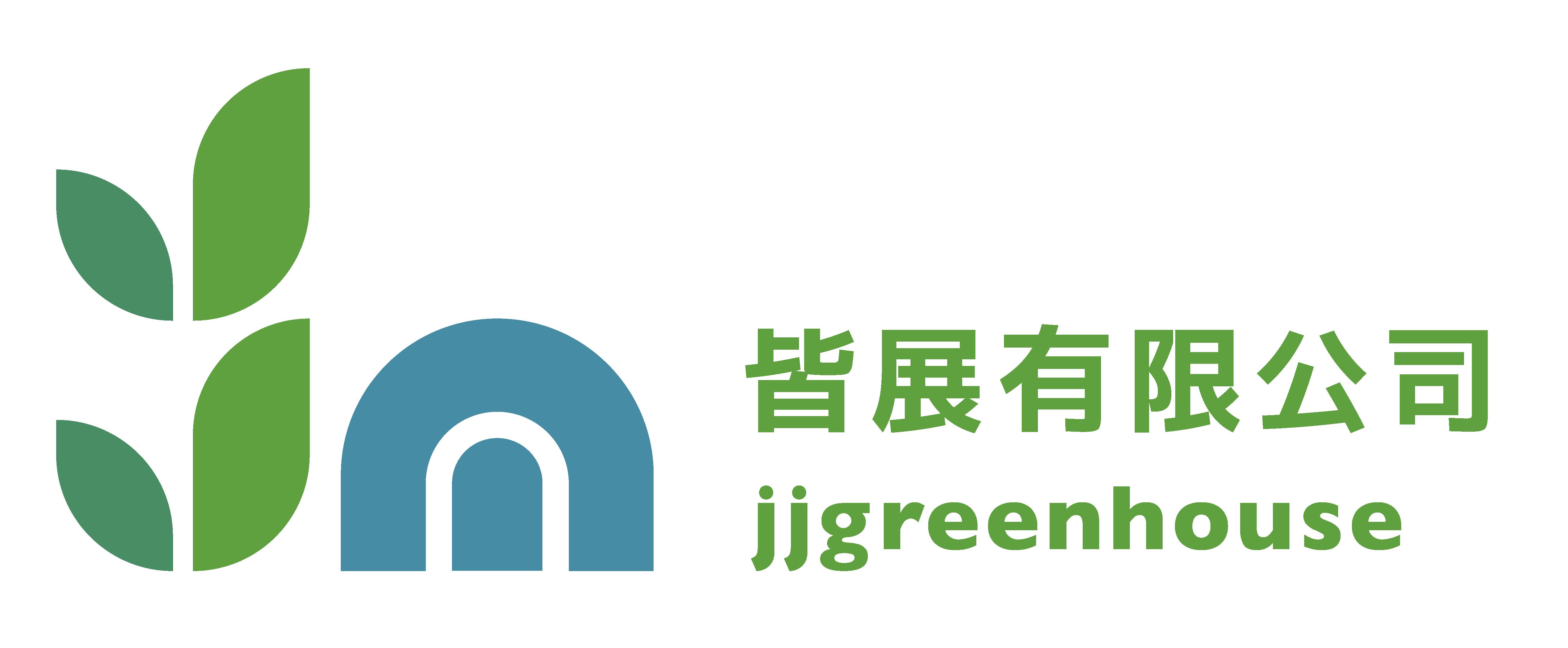 溫室設備安裝丶工程